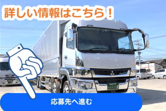4t中型ウイングトラックドライバー/福岡県遠賀郡・粕屋郡