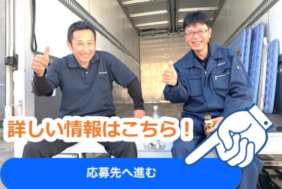2tトラックドライバー/熊本県熊本市