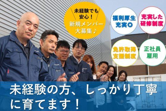 未経験者募集!大型10tウィング医薬品メーカーのセンター間輸送トラックドライバー【神戸便】