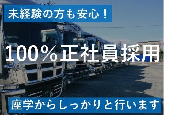 未経験者募集!4t中型ウイング大手家電量販店センター間輸送 トラックドライバー(鹿児島便)