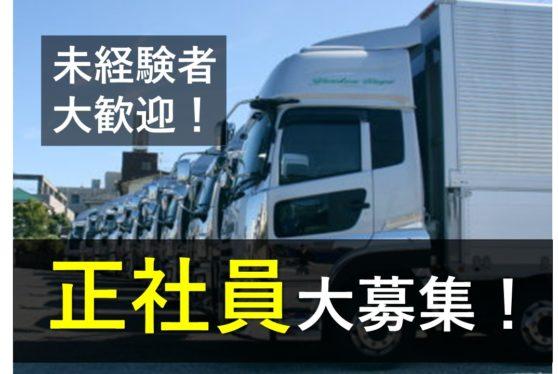 未経験者募集!10t大型ウィング大手路線会社の幹線便トラックドライバー【広島・呉市便】