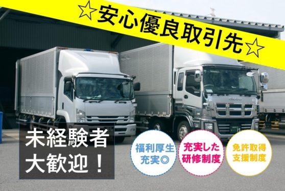 世界第2位の精密部品メーカー!大型10tトラックドライバー大募集!(工場間輸送)