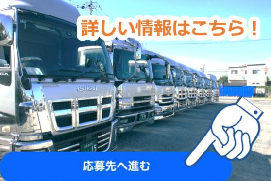 4トン中型チルドトラックドライバー/チルド食品の輸送/夜間出勤